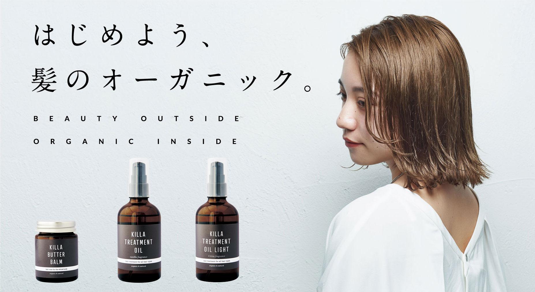 はじめよう、髪のオーガニック | 原宿・表参道 美容室/美容院 KILLA【キラ】
